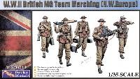 ゲッコーモデル1/35 ミリタリーWW2 イギリス軍 機関銃チーム 北西ヨーロッパ