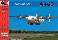 アントノフ An-22 戦略輸送機