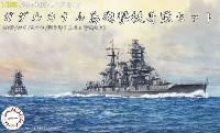 ガダルカナル島 砲撃挺身隊セット (金剛/榛名/五十鈴/彩色済み上空直衛機付き)