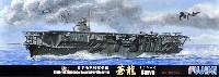 日本海軍 航空母艦 蒼龍 昭和13年 特別仕様 エッチングパーツ付き