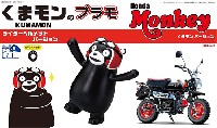 くまモンのプラモ ライダーヘルメットバージョン + ホンダ モンキー くまモンバージョン