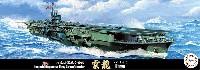 フジミ1/700 特シリーズ日本海軍 航空母艦 雲龍