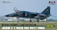 航空自衛隊 支援戦闘機 F-1 戦競 1996 第6飛行隊