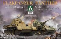 パンター対空戦車 2 in 1:20mm Flak MG151/20 対空戦車 & 37mm Flak 341 対空戦車 ケーリアン