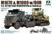 タコム1/72 AFVM1070 & M1000 70トン 戦車運搬車 w/D9R ブルドーザー