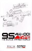 95TYPE (95式自動小銃)