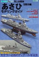 海上自衛隊 あさひ型護衛艦 モデリングガイド