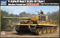 6号戦車 Sd.Kfz.181 ティーガー 1 中期生産型 w/ツィメリット