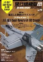 飛行機模型スペシャル 23 進化した鋼鉄のスズメバチ F/A-18 ホーネット シリーズ 2