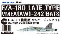 F/A-18D 後期型 コンバージョンセット 第242海兵全天候戦闘攻撃中隊