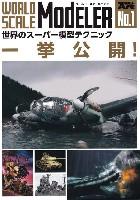 ワールド スケール モデラー Vol.1