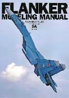 大日本絵画航空機関連書籍フランカー モデリングマニュアル