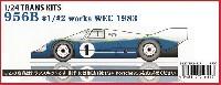 スタジオ27ツーリングカー/GTカー トランスキットポルシェ 956B #1/#2 ワークス WEC 1983