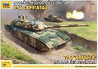 ズベズダ1/72 ミリタリーT-14 アルマータ ロシア主力戦車