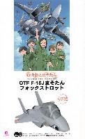 ピットロードひそねとまそたんOTF F-15J まそたん フォックストロット