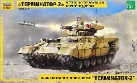 ズベズダ1/35 ミリタリーBMPT-72 ターミネーター 2 火力支援戦闘車