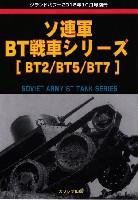 ソ連軍 BT戦車シリーズ BT2/BT5/BT7
