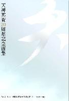 天神英貴 20周年記念画集 天