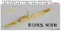 日本海軍 第53号型 駆潜艇