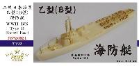 日本海軍 乙型(B型) 海防艇