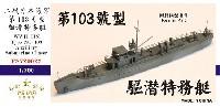日本海軍 第103号型 駆潜特務艇