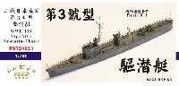 日本海軍 第3号型 駆潜艇