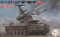 フジミ1/72 ミリタリーシリーズ陸上自衛隊 87式自走高射機関砲