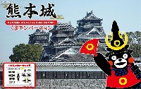 フジミくまモン熊本城 くまモン バージョン