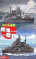 フジミちび丸艦隊 シリーズちび丸艦隊 鳥海/摩耶