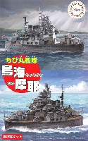 ちび丸艦隊 鳥海/摩耶