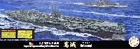フジミ1/700 特シリーズ日本海軍 航空母艦 葛城 特別仕様 純正エッチングパーツ付き