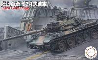 陸上自衛隊 74式戦車 (2両入り)