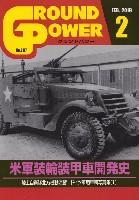 ガリレオ出版月刊 グランドパワーグランドパワー 2019年2月号