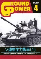 ガリレオ出版月刊 グランドパワーグランドパワー 2019年4月号