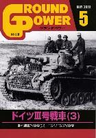 ガリレオ出版月刊 グランドパワーグランドパワー 2019年5月号