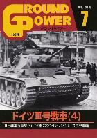 ガリレオ出版月刊 グランドパワーグランドパワー 2019年7月号