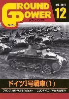 ガリレオ出版月刊 グランドパワーグランドパワー 2019年12月号