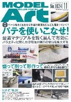 モデルアート月刊 モデルアートモデルアート 2019年11月号
