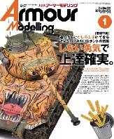 大日本絵画Armour Modelingアーマーモデリング 2019年1月号 Vol.231