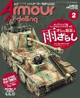 大日本絵画Armour Modelingアーマーモデリング 2019年2月号 Vol.232