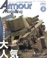 大日本絵画Armour Modelingアーマーモデリング 2019年3月号 Vol.233