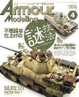 大日本絵画Armour Modelingアーマーモデリング 2019年4月号