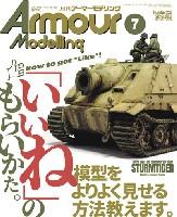 大日本絵画Armour Modelingアーマーモデリング 2019年7月号