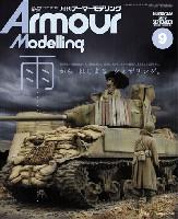大日本絵画Armour Modelingアーマーモデリング 2019年9月号 No.239