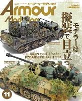 大日本絵画Armour Modelingアーマーモデリング 2019年11月号