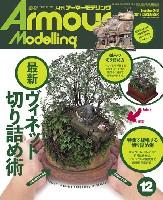 大日本絵画Armour Modelingアーマーモデリング 2019年12月号
