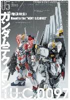 大日本絵画月刊 モデルグラフィックスモデルグラフィックス 2019年5月号
