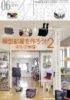 大日本絵画月刊 モデルグラフィックスモデルグラフィックス 2019年6月号