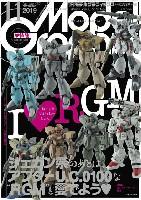 大日本絵画月刊 モデルグラフィックスモデルグラフィックス 2019年11月号