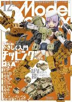 大日本絵画月刊 モデルグラフィックスモデルグラフィックス 2019年12月号